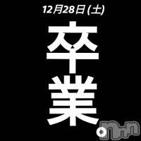 新潟秋葉区ガールズバーCafe&Bar Place(カフェアンドバープレイス) あやの12月15日写メブログ「ご報告」