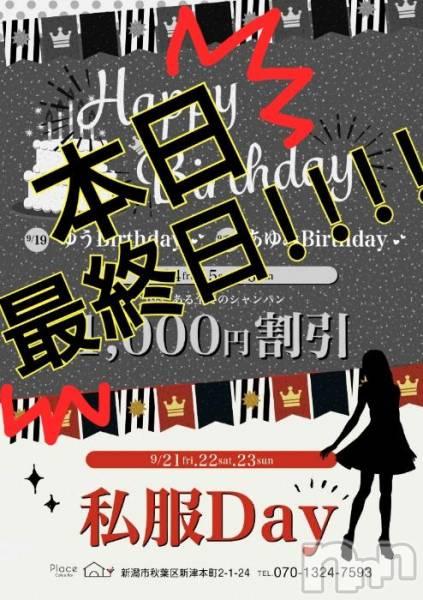 新潟秋葉区ガールズバーCafe&Bar Place(カフェアンドバープレイス) やよいの9月23日写メブログ「3連休!!!!」