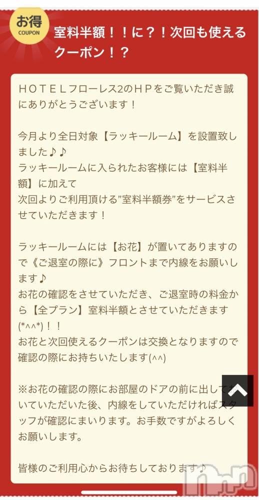 新潟デリヘルSMILE(スマイル) 【美脚】れいみ(30)の8月12日写メブログ「何これ気になる((((;゚Д゚))))」