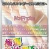 新人☆川原 れな(26)