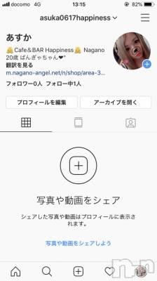 長野ガールズバーCAFE & BAR ハピネス(カフェ アンド バー ハピネス) あすか(20)の3月7日写メブログ「はじめてみたよ⸜(*ˊᵕˋ*)⸝」