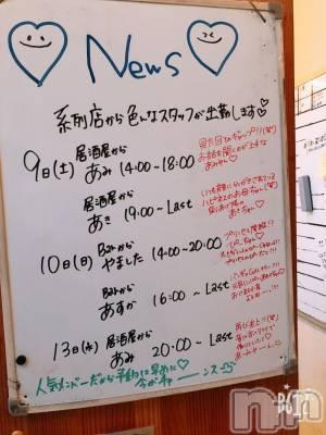 長野ガールズバーCAFE & BAR ハピネス(カフェ アンド バー ハピネス) あすか(20)の3月10日写メブログ「リラクゼーションハピネス出勤中⸜(*ˊᵕˋ*)⸝」