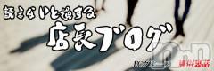 上田デリヘル2ndcall ~セカンドコール~(セカンドコール)の4月24日お店速報「【見なきゃ損】スタート割にロングコース割り!」
