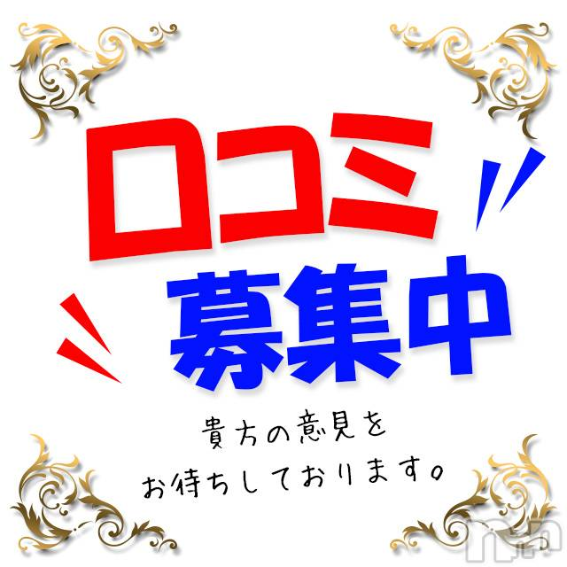 上田デリヘル(セカンドコール)の2019年7月12日お店速報「可愛い女の子が本日出勤!」