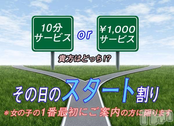 佐久デリヘル(セカンドコール)の2019年9月2日お店速報「☆スタート割引☆ やってます」
