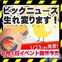 上田デリヘル 2ndcall ~セカンドコール~(セカンドコール)の1月21日お店速報「本日営業!人気嬢出勤!」