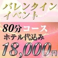 上田デリヘル 2ndcall ~セカンドコール~(セカンドコール)の2月14日お店速報「リニューアルオープンイベント開催中!!」