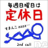 上田デリヘル 2ndcall ~セカンドコール~(セカンドコール)の3月3日お店速報「本日店休です。」