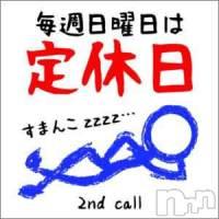 上田デリヘル 2ndcall ~セカンドコール~(セカンドコール)の3月17日お店速報「本日店休!」
