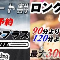 上田デリヘル 2ndcall ~セカンドコール~(セカンドコール)の5月3日お店速報「【見なきゃ損】スタート割にロングコース割り!」