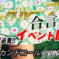 上田デリヘル 2ndcall ~セカンドコール~(セカンドコール)の5月9日お店速報「【見なきゃ損】合言葉イベント開催!」