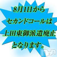 佐久デリヘル 2ndcall ~セカンドコール~(セカンドコール)の7月28日お店速報「本日店休」