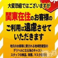 佐久デリヘル firstcall ~ファーストコール~(ファーストコール)の4月11日お店速報「当店からのお願い」
