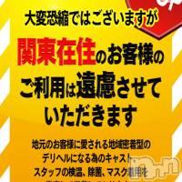 佐久デリヘル firstcall ~ファーストコール~(ファーストコール)の4月12日お店速報「当店からのお願い」