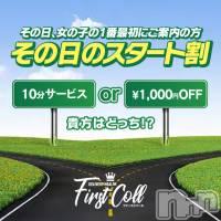 佐久デリヘル firstcall ~ファーストコール~(ファーストコール)の4月25日お店速報「☆ずっとスタート割引継続します☆」