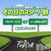 佐久デリヘル firstcall ~ファーストコール~(ファーストコール)の4月26日お店速報「☆ずっとスタート割引継続します☆」
