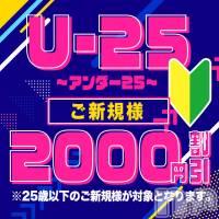 佐久デリヘル firstcall ~ファーストコール~(ファーストコール)の4月26日お店速報「草食系男子!応援企画!!その名も「U-25イベント」」