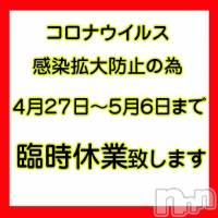 佐久デリヘル firstcall ~ファーストコール~(ファーストコール)の4月29日お店速報「?新型コロナウイルス感染拡大防止に伴う一時休業について?」