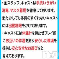 佐久デリヘル firstcall ~ファーストコール~(ファーストコール)の5月9日お店速報「?当店の新型コロナウイルス対策?」