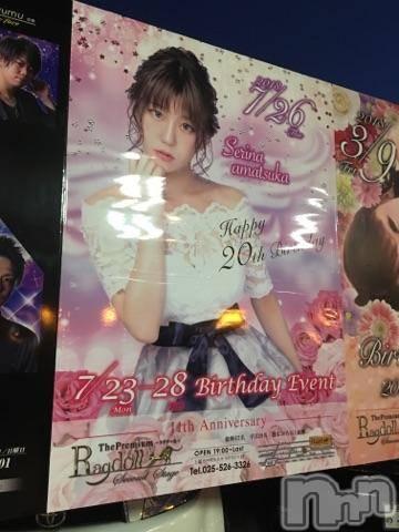 高田クラブ・ラウンジRagdoll (ラグドール) 天使  星麗奈の7月14日写メブログ「✽駅前!✽」