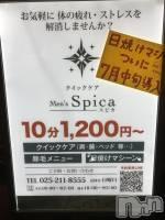 古町その他業種脱毛・クイックケア Men's Spica-メンズスピカ-(メンズスピカ) 望月(もっちー)(24)の6月20日写メブログ「日焼けマシン!」