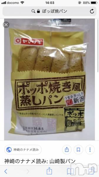 新潟駅前キャバクラArmada(アルマーダ) の2018年8月13日写メブログ「ぽっぽ焼パン」