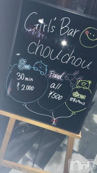 古町ガールズバーchou chou(シュシュ) はなの11月1日写メブログ「可愛いっ」