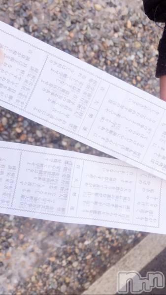 古町ガールズバーchou chou(シュシュ) あずあずの1月2日写メブログ「大吉だす方法」