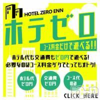 長野デリヘル プリンセス 長野(プリンセス ナガノ)の2月11日お店速報「超お得!ホテル代コミプラン!」