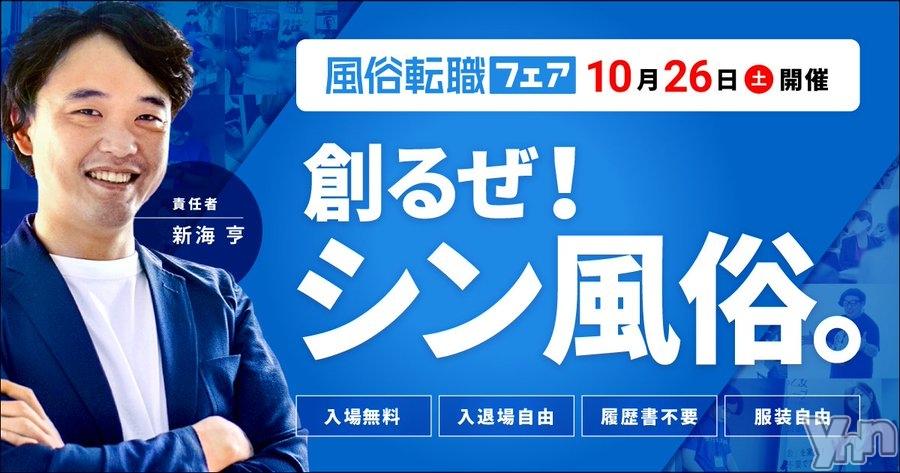 10月26日(土)風俗業界の「転職フェア」@東京・品川にて講演します