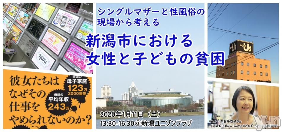 【講演会】新潟市における女性と子どもの貧困 〜シングルマザーと性風俗の視点から考える〜