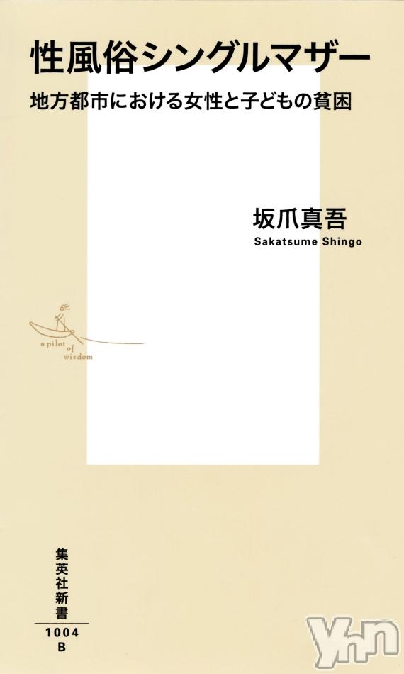 『性風俗シングルマザー 地方都市における女性と子どもの貧困』 (集英社新書)発売!