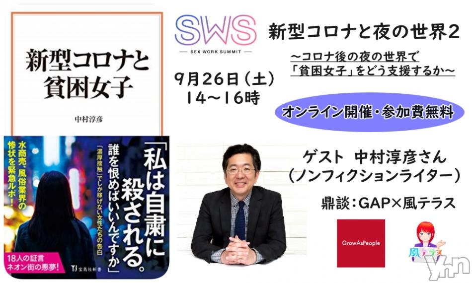 【参加無料】SWS2020オンライン『新型コロナと夜の世界2』(9月26日土曜日14時〜16時)