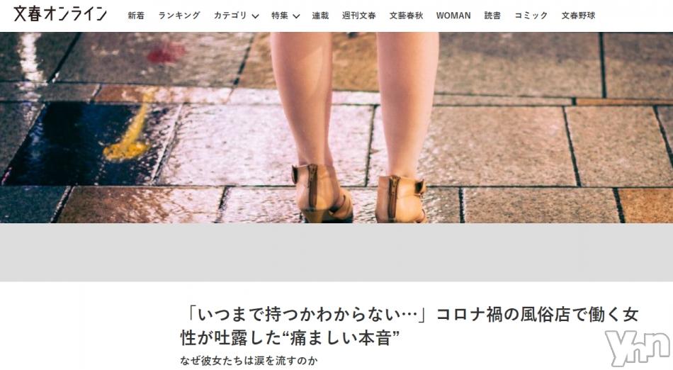 文春オンライン+ヤフーニュースに記事掲載