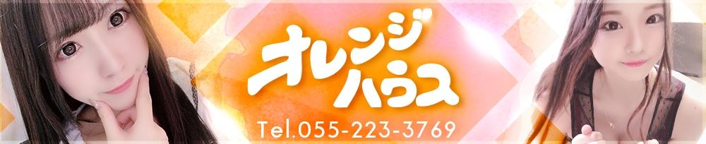 甲府ソープオレンジハウスからのお知らせ
