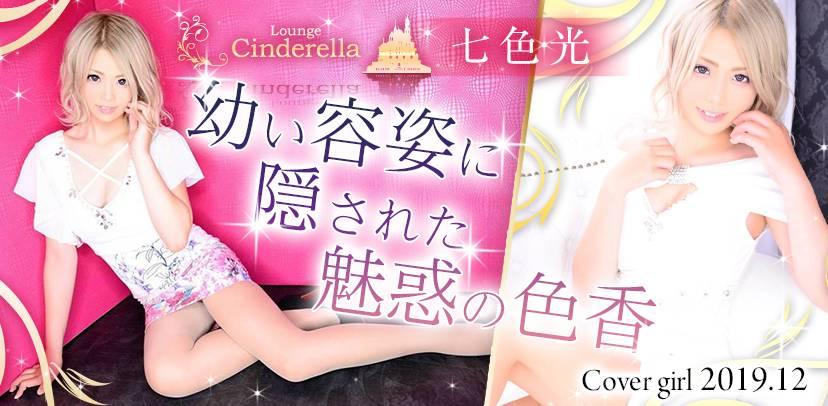 2019年12月のカバーガール 富士吉田キャバクラ Lounge Cinderella(ラウンジ シンデレラ) 七色光(0)
