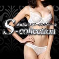甲府デリヘル S‐collection(エスコレクション)