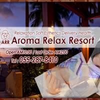 甲府メンズエステ Aroma Relax Resort(アロマ リラックス リゾート)