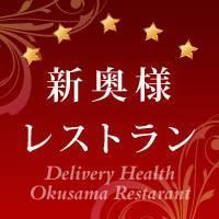 甲府人妻デリヘル 新奥様レストラン(シンオクサマレストラン)
