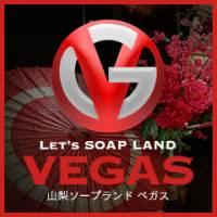甲府ソープ Vegas(ベガス)