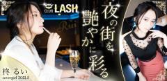 CLUB LASH 柊 るい
