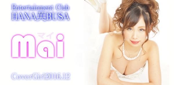 Entertainment Club HANA英BUSA: