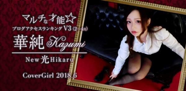 New光Hikaru:華純-kazumi-