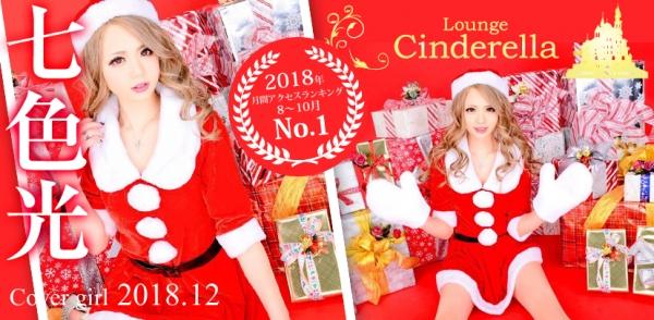 Lounge Cinderella:七色光