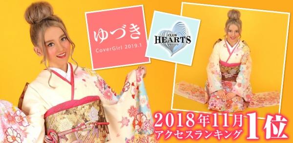 CLUB HEARTS:ゆづき