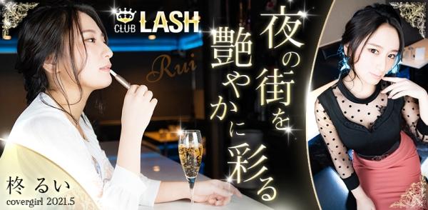 CLUB LASH:柊 るい