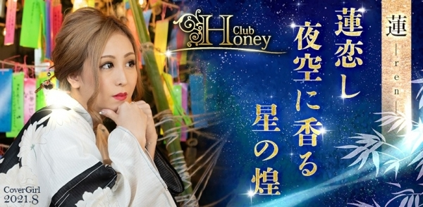 Club Honey:蓮