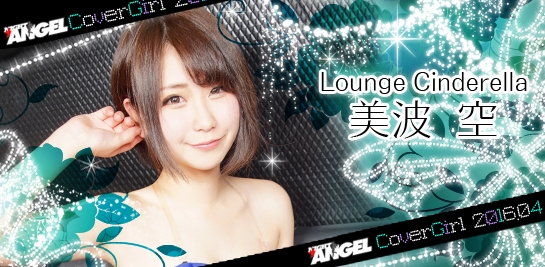 Lounge Cinderella: