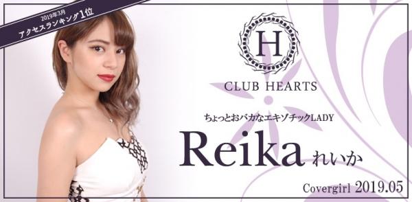CLUB HEARTS:れいか