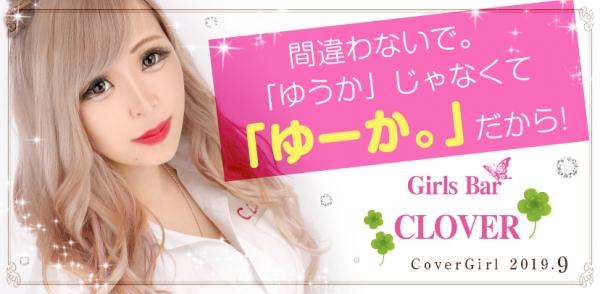 Girlsbar CLOVER:ゆーか。